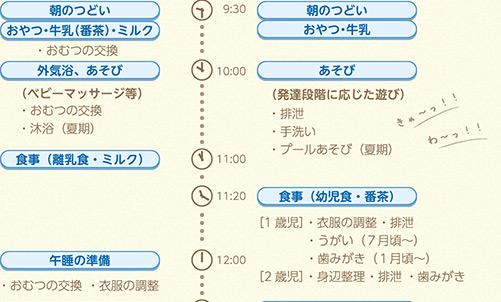 hoiku_life_daily-1_02