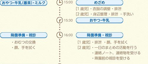 hoiku_life_daily-1_04